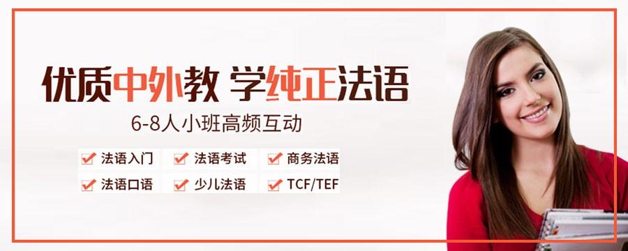 上海崇明区法语培训哪家比较好(学法语先学什么)