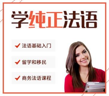 北京順義區法語培訓學校哪家好(學法語的方法)