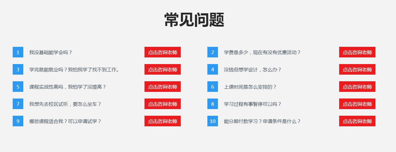 北京电子商务的培训课程(电商运营与看数据)